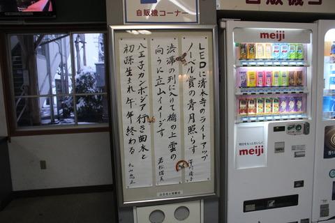 hayahoshi_tanka