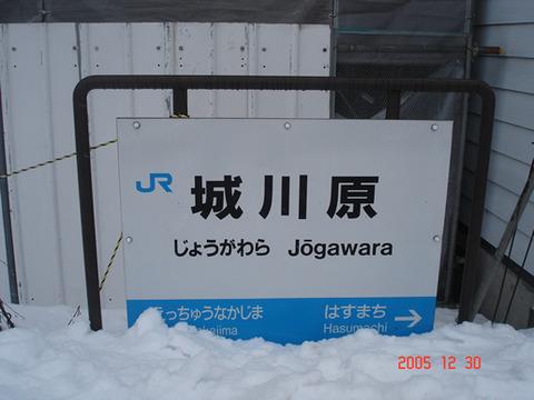 jogawara