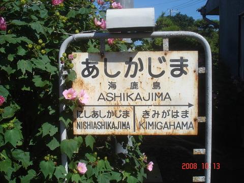 asshikajima