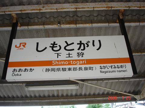 shimotogari