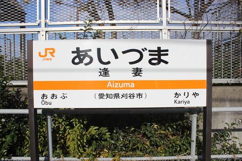 aizuma