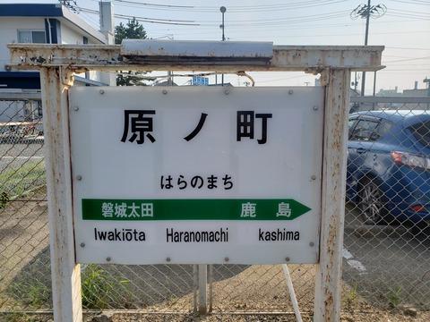 haranomachi