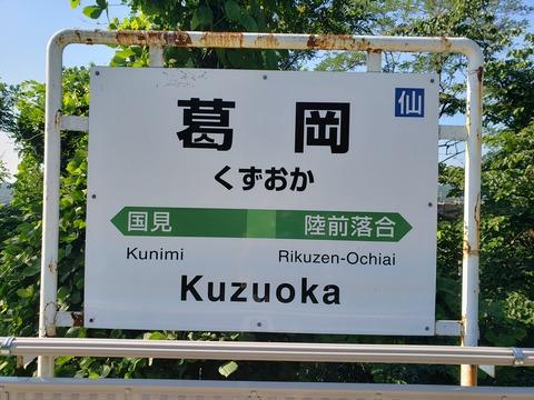 kuzuoka