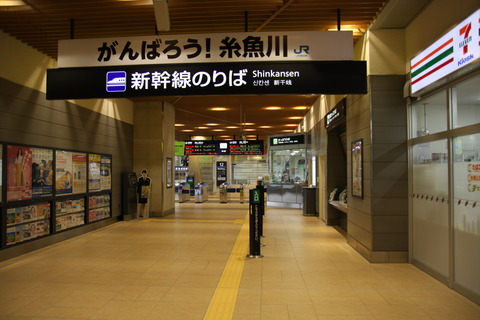 itoigawa_shinkansen_entrance