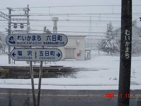 muikamachi