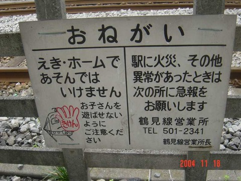 tsurumiono_onegai