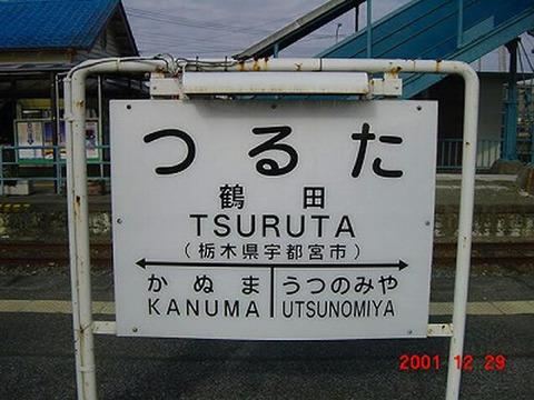 tsuruta