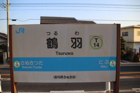 tsuruwa