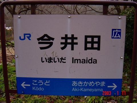 imaida