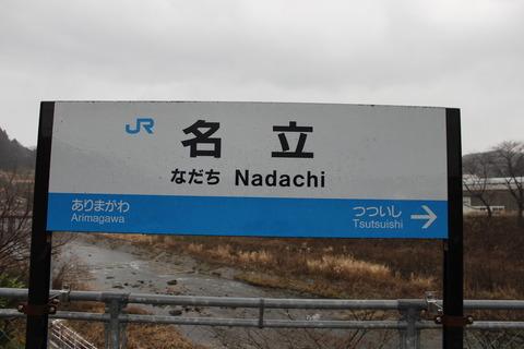 nadachi