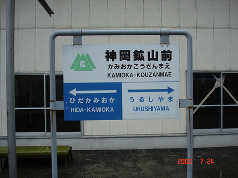 kamiokakozanmae