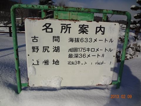 furuma_meisho