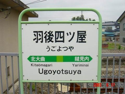 ugoyotsuya