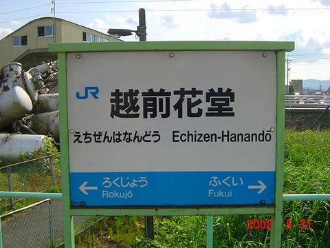 echizenhanando_etsumihoku