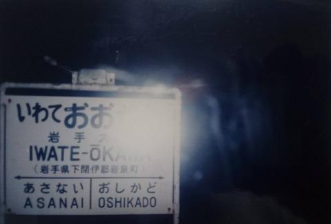iwateokawa