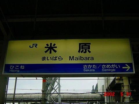 maibara