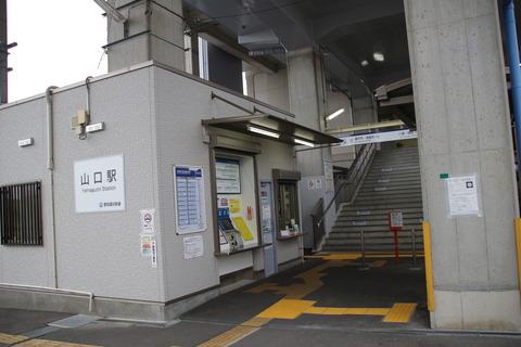 yamaguchi_kaisatsu