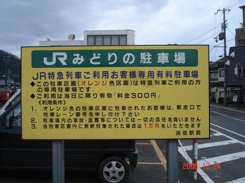 hamasaka_midori_P