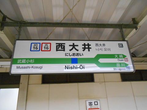 nishioi