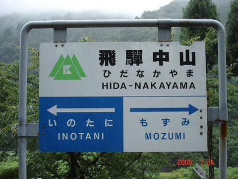 hidanakayama