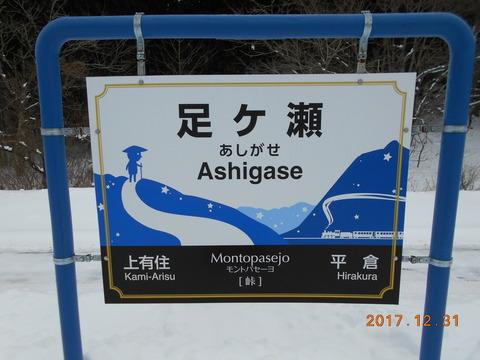 ashigase