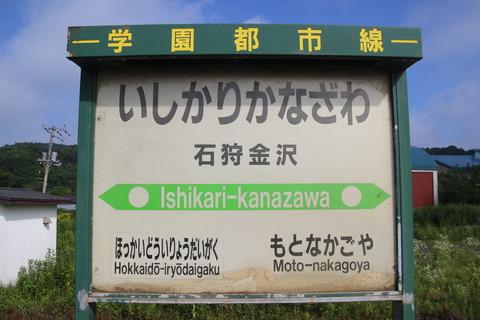 ishikarikanazawa