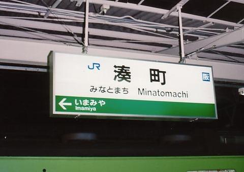 minatomachi