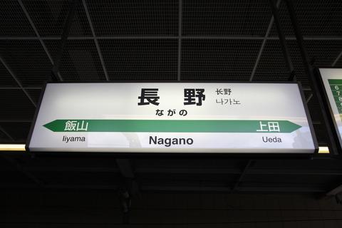 nagano_shinkansen