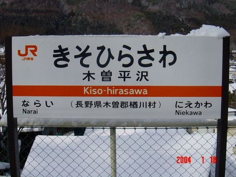 kisohirasawa