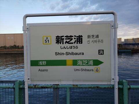shinshibaura