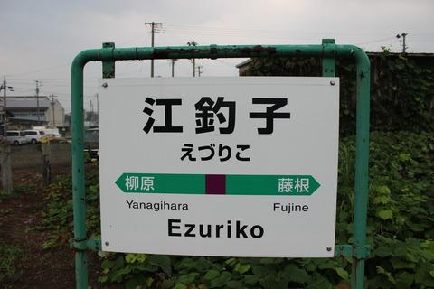 ezuriko