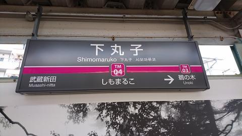 shimomaruko