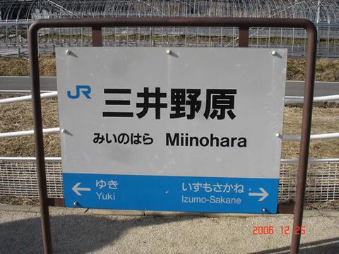 miinohara