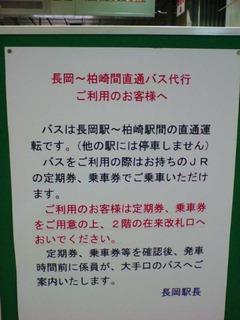 nagaoka_info20041029_3