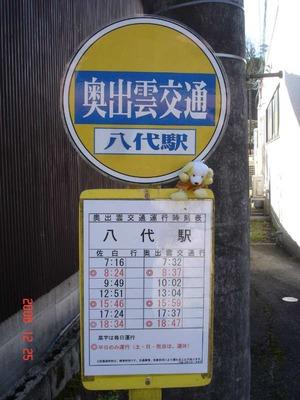 izumoyashiro_Bus