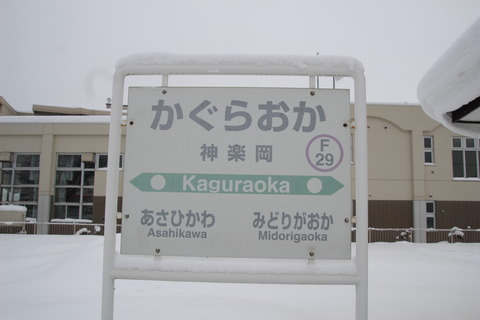 kaguraoka