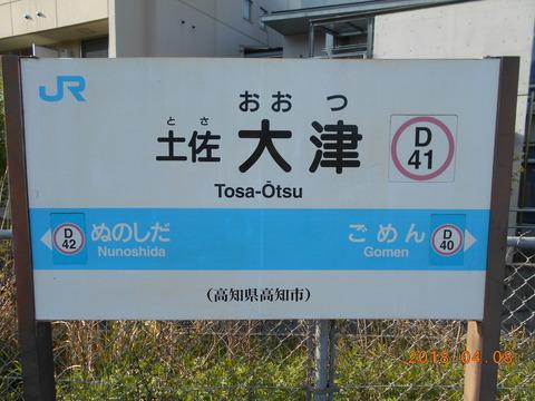 tosaotsu