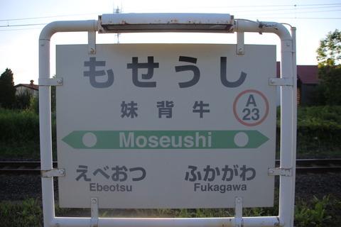 moseushi