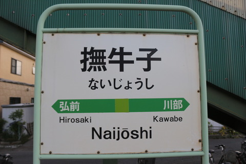 naijoshi