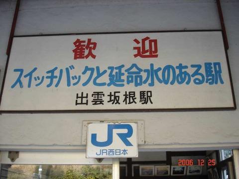 izumosakane_kangei