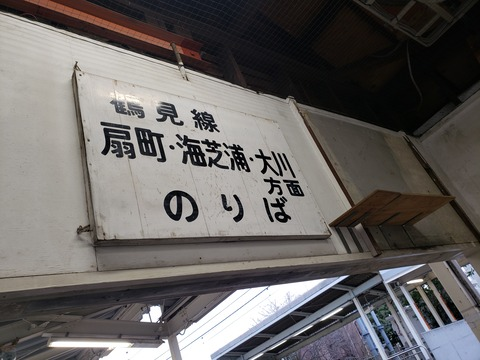 tsurumiono_kanban