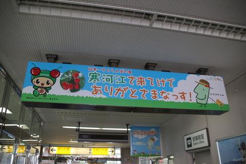 sagae_kaisatsu_yokoso