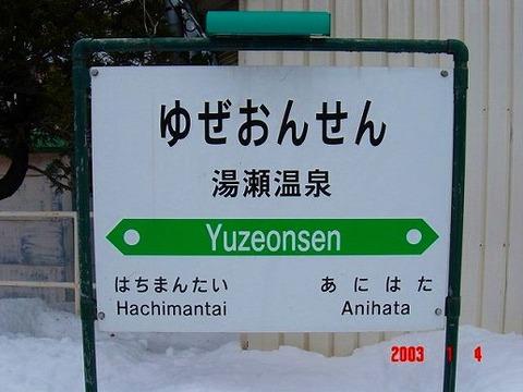 yuzeonsen