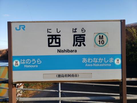 nishibara