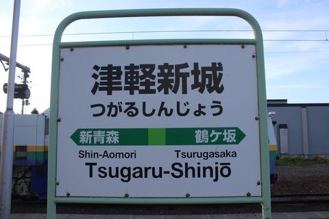 tsugarushinjo