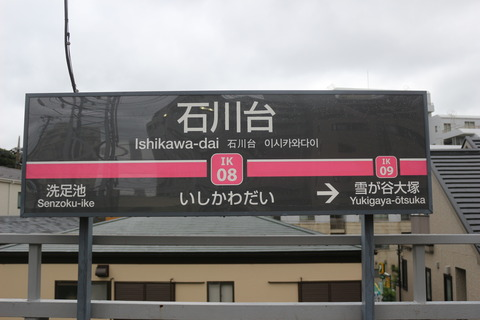 ishikawadai