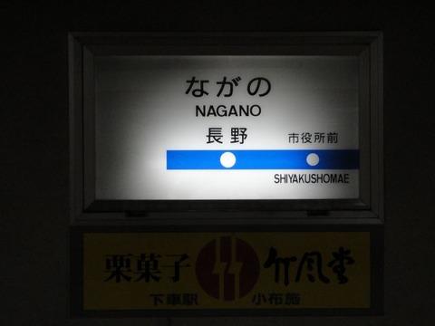 nagano_