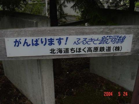 FurusatoGinga