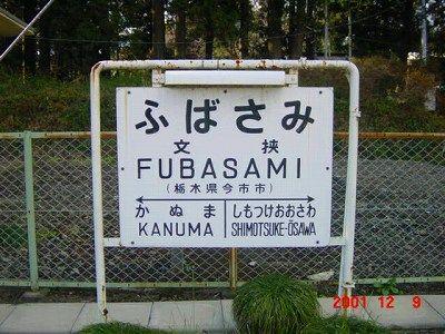 fubasami