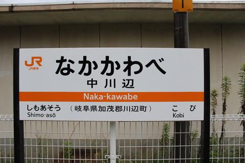 nakakawabe